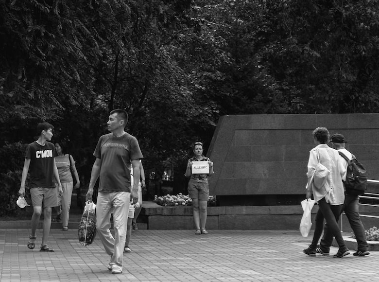 Я Денис - Женщина с табличкой в парке