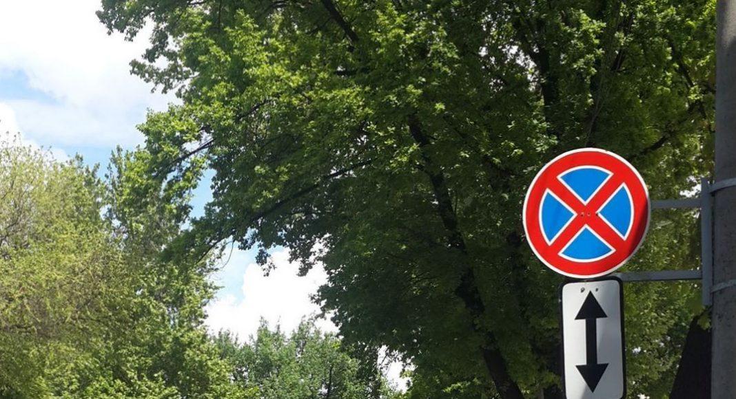 Знак остановка Запрещена Ташкент Узбекистан