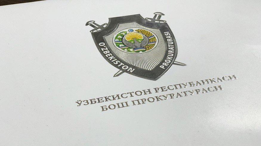 Генеральная прокуратура Узбекистана