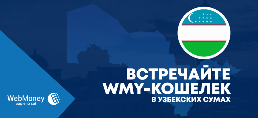 WebMoney снова вернулась на рынок Узбекистана