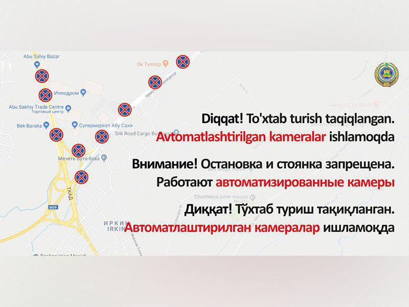 Автоматизированные фото- и видеокамеры с 10 июля начнут фиксировать нарушения правил остановки и стоянки возле рынков «Тошкент савдо маркази», «Бек Топи», «Чилонзор буюм бозори» и «Урикзор».