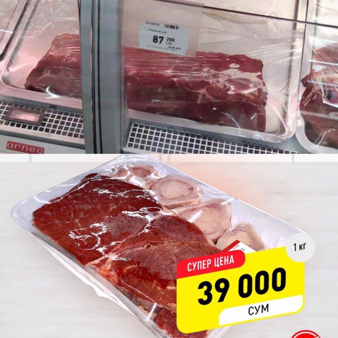 Цена на мясо в супермаркете Корзинка.уз в Ташкенте