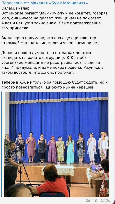 Комитет женщин _1