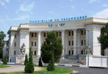 Педагогический институт в Ташкенте