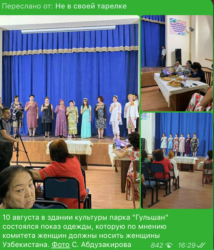 комитет женщин