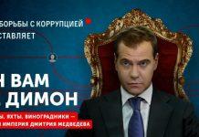 Медведев _1