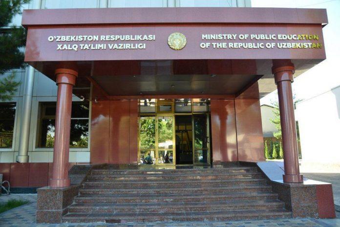 Министерство народного образования (МНО) Узбекистана