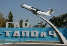 Ташкенский механический завод