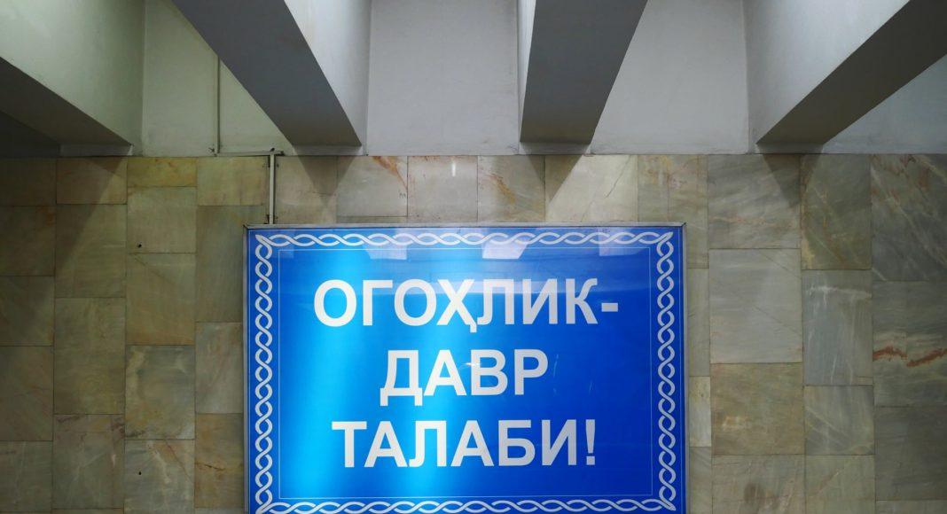 Огохлик - Давр Талаби. Бдительность - требование времени. Табличка в ташкентском метро / иллюстративное фото the Guardian