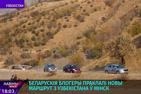 Автопробег блогеров. Кадр 1 канала телевидения Белоруссии