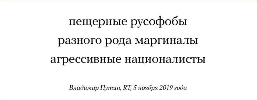 Путин_о языке