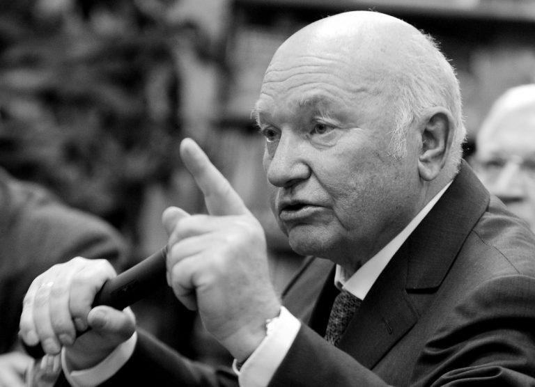 Умер Юрий Лужков. Бывший мэр Москвы скончался в Европе