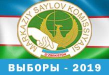 Опубликованные предварительные итоги выборов в Олий Мажлис