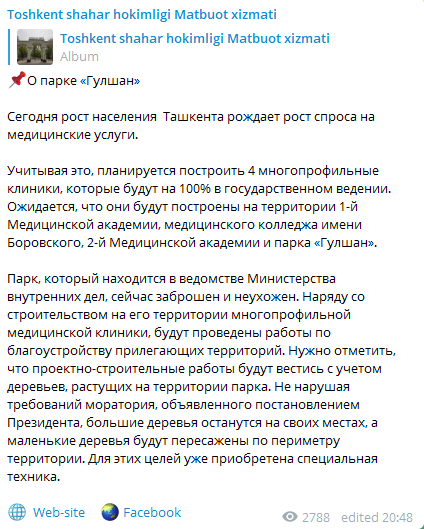 Заявление хокимията Ташкента о застройке парка Гульшан