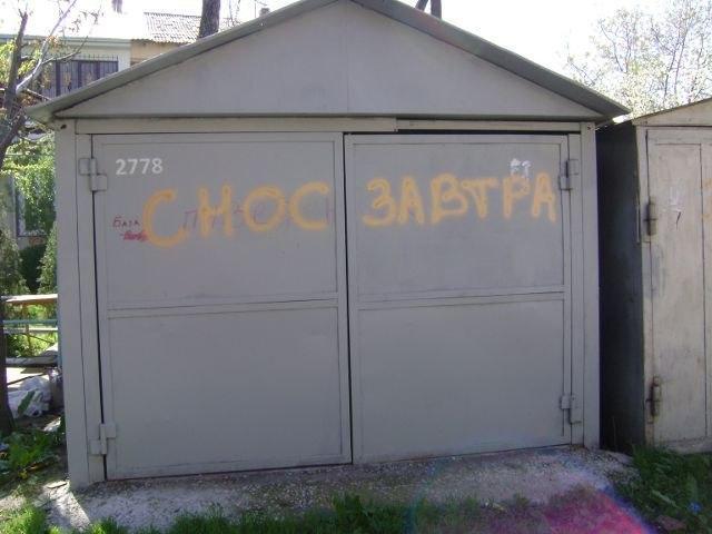«Где стоянки на месте снесенных гаражей?» или очередное вранье властей