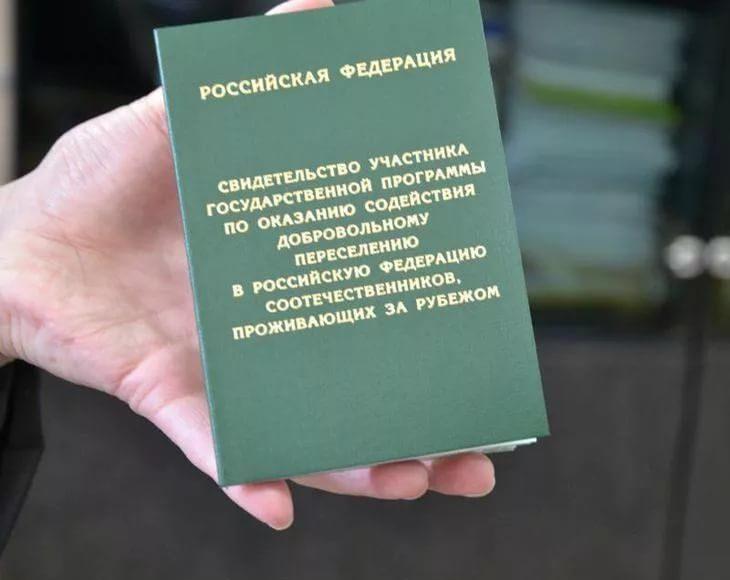 Россия наращивает темп переселения соотечественников