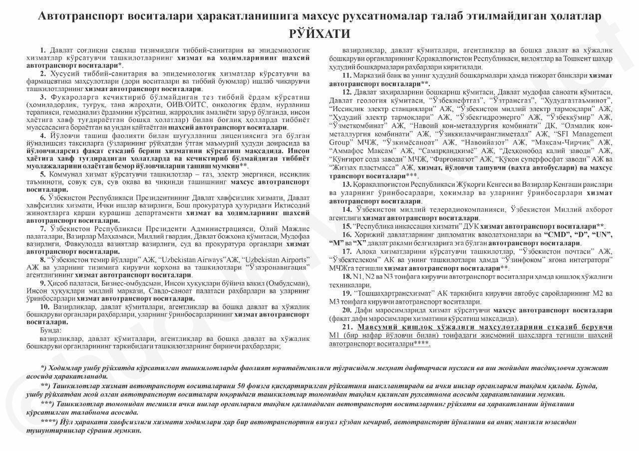 Список категорий водителей, которые могут ездить на своих автомобилях без специального разрешения (стикера) в Ташкенте и областных центрах.